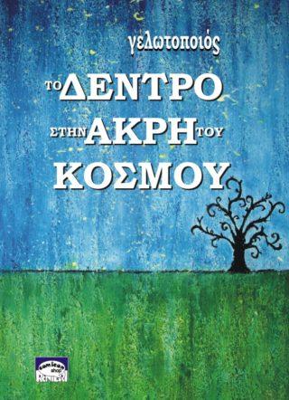 Το δέντρο στην άκρη του κόσμου