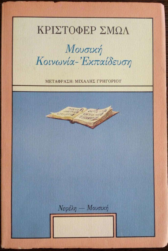 Αυτή η εικόνα δεν έχει ιδιότητα alt. Το όνομα του αρχείου είναι mousiki-kinonia-ekpaideusi-12459cover-686x1024.jpg