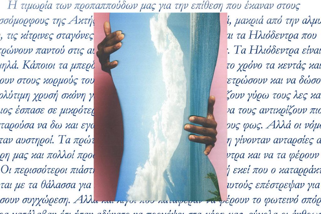 Αυτή η εικόνα δεν έχει ιδιότητα alt. Το όνομα του αρχείου είναι Jessy-Boon-Cowler-Postcards-from-Pachamama-Volcan-Abrazo-copy-1024x683.jpg